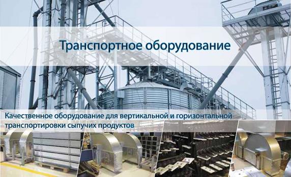 Транспортное оборудование: нории НВ и конвейеры  КСВ